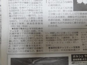 egamama20121102asahi
