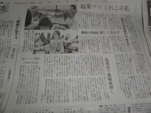egamama20121106asahi